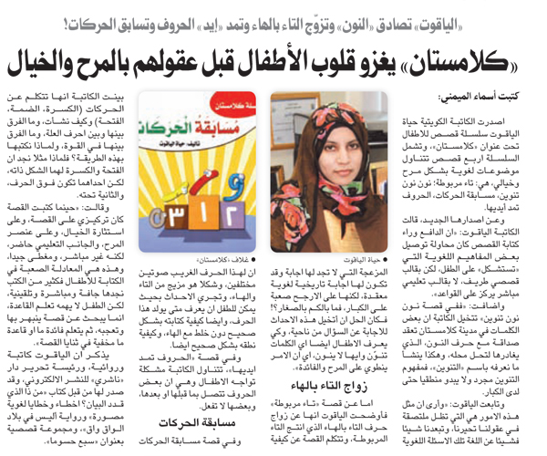 http://www.hayatt.net/images/stories/press/2011_11_07_alwatan_25.jpg